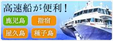 高速船が便利!鹿児島-指宿-屋久島-種子島