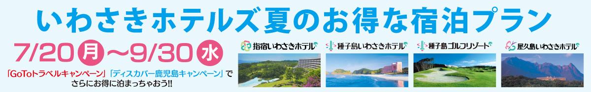 鹿児島県 ディスカバー鹿児島キャンペーン GoToトラベルキャンペーン 宿泊券 いわさきホテルに泊まろう