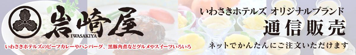 岩崎屋 iwasakiya 公式通販サイト