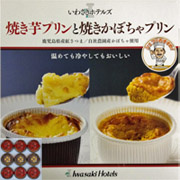 焼き芋プリン・焼きかぼちゃプリンセット