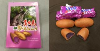 屋久島 紫いもまんじゅう