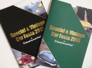 スペシャル&ヴィンテージカーフェスタオリジナルパンフレット2012・2013 2冊セット