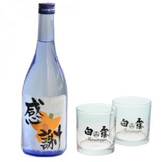 オリジナル焼酎「感謝」・グラス2個セット