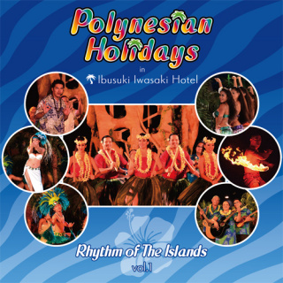 ポリネシアンホリデイズ2012公式CD