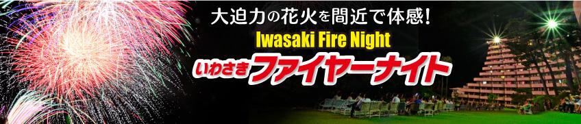 指宿で大迫力の花火!いわさきファイヤーナイト開催