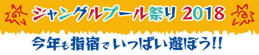 快盗戦隊ルパンレンジャーVS警察戦隊パトレンジャーショー指宿に!「ジャングルプール祭り」開催