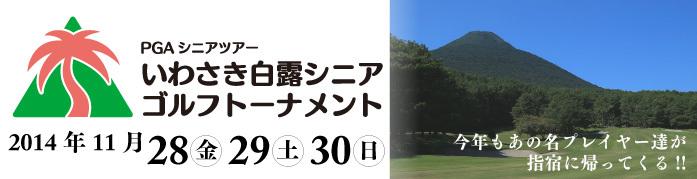 IWASAKI SHIRATSUYU SENIOR GOLFTOURMENT 2014