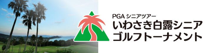 第4回いわさき白露シニアゴルフトーナメント